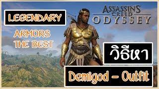 Assassin's creed odyssey : วิธีเอาชุด Demigod - Outfit ระดับตำนาน [Legendary Armor]