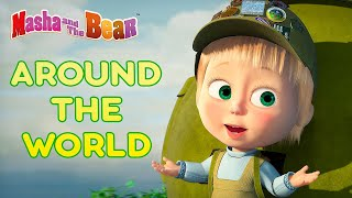 Masha and the Bear 🧭🏞️ AROUND THE WORLD 🏞️🧭 Best cartoon collection for kids 🎬