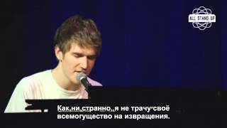 "Бо Бёрнэм, ""что."" BO BURNHAM ""what."" (рус. сабы)"