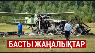 Басты жаңалықтар. 20.06.2019 күнгі шығарылым / Новости Казахстана
