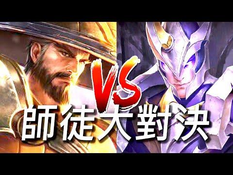 新英雄龍馬與瑟菲斯師徒大對決! 技能模組超像單挑誰會贏 ?