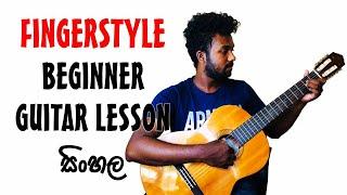 piyapath sala guitar chords - मुफ्त ऑनलाइन