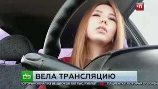 Девушка погибшая во время видеотрансляции под Казанью - была неопытным водителем !!!