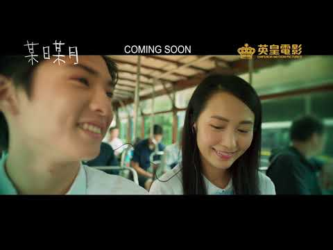 """When Sun Meets Moon"" Teaser Trailer"