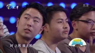 《相声群英会》 20170708 陈印泉 侯振鹏《行业趣谈》