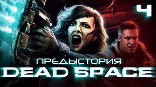 История серии Dead Space, часть 4. Мультфильмы, комиксы, Extraction