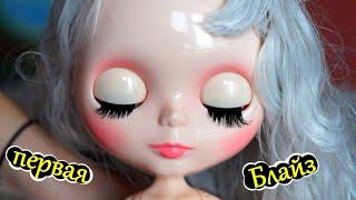 БЛАЙЗ 🔥 МОЯ ПЕРВАЯ Blythe Doll / Воплощенные Идеи посылки