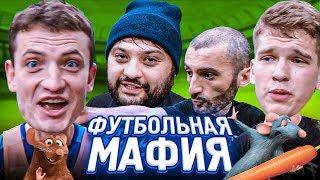 ДРУЗЬЯ ПРЕДАЛИ ДРУГ ДРУГА НА ФУТБОЛЬНОМ ПОЛЕ // футбольная мафия