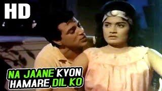 Na Jaane Kyon Hamare Dil Ko | Mohammed Rafi | Mohabbat