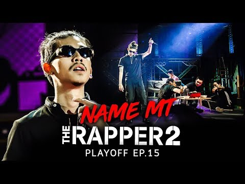 NAME MT | PLAYOFF | THE RAPPER 2
