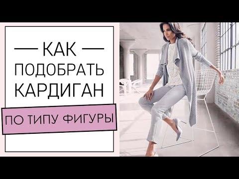 КАРДИГАН женский. Как подобрать модный кардиган ПО ТИПУ ФИГУРЫ [Академия Моды и Стиля]