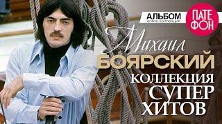 Михаил БОЯРСКИЙ - Лучшие песни (Full album) / КОЛЛЕКЦИЯ СУПЕРХИТОВ / 2016