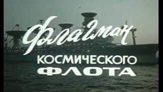 Рыболовный флот ссср флаг