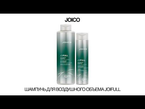 Шампунь JOICO для воздушного объема JoiFull, 300 мл