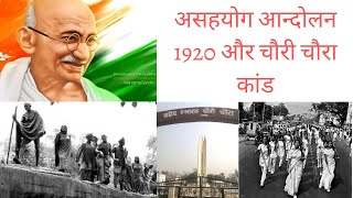 (HINDI) Non-Cooperation Movement 1920 & Chauri Chaura Incident 1922
