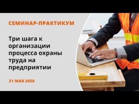 Три шага к организации процесса охраны труда на предприятии