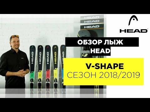Смотреть видео Горные лыжи Head V-Shape V4 + крепления PR 11 18/19