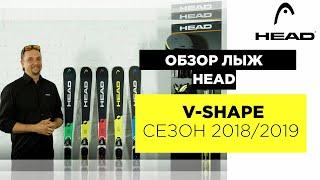 Видео: обзор серии горных лыж HEAD V-SHAPE 2018/2019