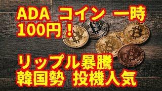 仮想通貨暗号通貨ADAコイン一時100円!リップル暴騰韓国勢投機人気