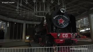 Музей железных дорог России в Санкт-Петербурге. #Железнодорожное - Второй экран.