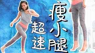 快速瘦小腿运动!摆脱萝卜腿让小腿更细长,拉伸小腿【周六野Zoey】 by 周六野 Zoey