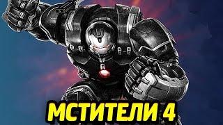 """БРОНЯ ВОИТЕЛЯ В """"МСТИТЕЛЯХ 4"""" - Слив LEGO наборов"""