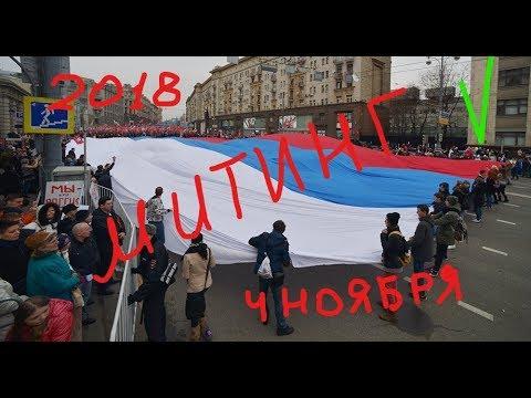 Митинг 7 ноября 2018 года видео