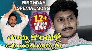 YS Jagan Birthday Special Song | Jagan Anna Vastunadu Video Song | Volga Videos