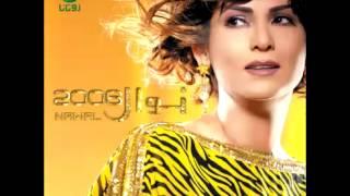 تحميل و مشاهدة Nawal ... Kasarani El Khof | نوال الكويتية ... كسرني الخوف MP3