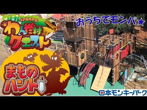 【おうちでモンパ★】わんだ村クエスト『まものハント』 (日本モンキーパーク)