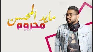 تحميل اغاني Mayed Almohsn - Mahrom l مايد المحسن - محروم MP3