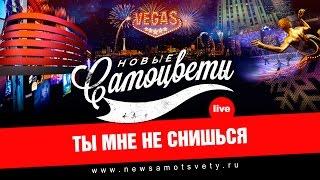 Новые Самоцветы - Ты мне не снишься (Live @ Vegas)