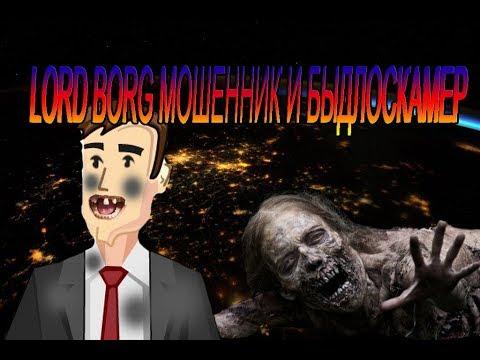 LORD BORG МОШЕННИК ПРЕДАЛ СВОИХ УТЯТ