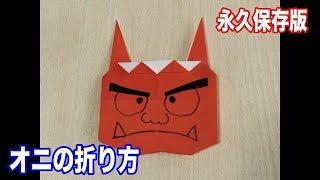 【永久保存版】オニ・おに・鬼の折り方、折り紙【節分】