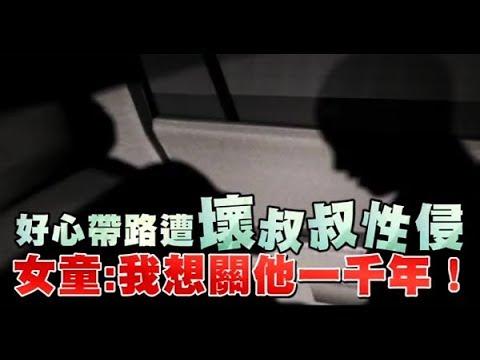 好心帶路卻遭壞叔叔性侵 女童:我想關他一千年!   台灣蘋果日報