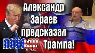 Александр Зараев ПРЕДСКАЗАЛ Победу  Трампа! Запись от 19.07.16 для  теле - канала «Моя Столица»