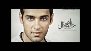 اغاني طرب MP3 Ramy GamaL - Elly B7es Beeh - رامي جمال - اللي بحس بيه تحميل MP3