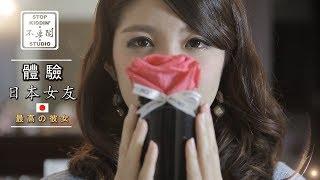 《實測》有日本女朋友的生活會變怎樣? SOCIAL EXPERIMENT: Having A Japanese Girlfriend Can Change My Life?