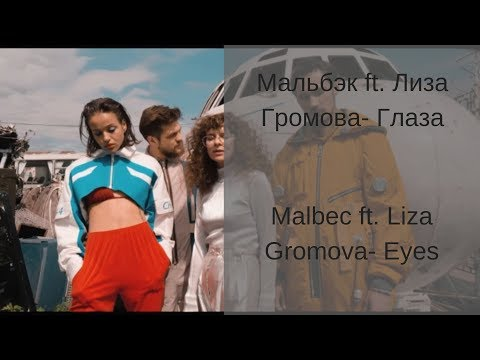 Learn Russian with Songs -Malbec ft. Liza Gromova Eyes Мальбэк ft.  Лиза Громова  Глаза