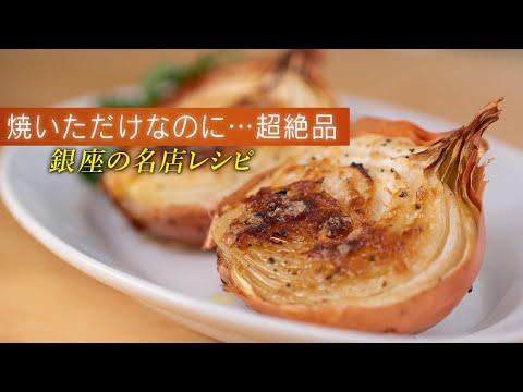 , title : '【超絶簡単】切ってオーブンに入れるだけで驚くほど美味しくなる玉ねぎレシピ【 料理 】