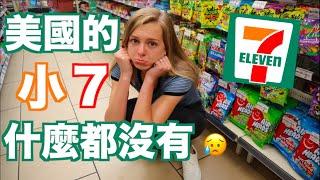 美國人不喜歡美國的7-11 !?   美國7-11完全不能跟台灣7-11比😂😭