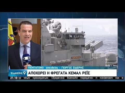 Τουρκικές προκλήσεις|Υπό στενή παρακολ. το Oruc Reis-Αποχώρησε η φρεγάτα Kemal Reis|15/08/20|ΕΡΤ