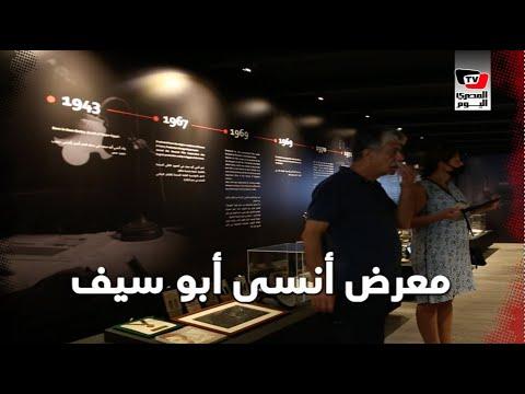 افتتاح معرض أنسى أبو سيف على هامش مهرجان الجونة السينمائي