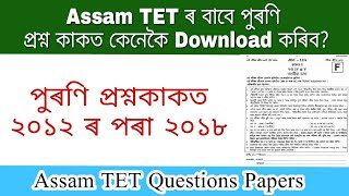 Assam tet previous question paper PDF Download - Assam TET 2019