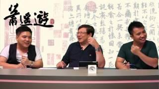 李嘉誠拆港燈的深層解讀〈蕭遙遊〉2013-10-01 a