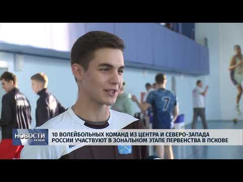 28.11.2018 # Десять российских волейбольных команд участвуют в соревнованиях в Пскове