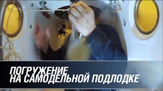 Погружение на самодельной подводной лодке