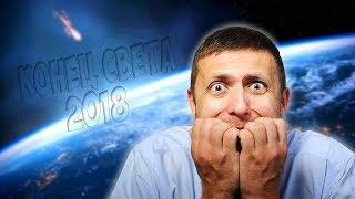 КОНЕЦ СВЕТА 16 ДЕКАБРЯ 2018! ПРЕДСКАЗАНИЯ МАЙЯ И ВАНГИ