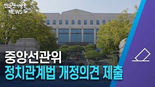 한국선거방송 뉴스(5월 28일 방송) 영상 캡쳐화면