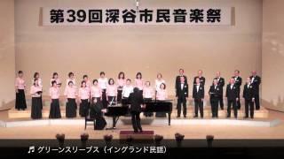 ホームソング・メドレー〜イギリス編by深谷混声合唱団/ 2011年11月27日